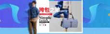 男士商务电商海报banner