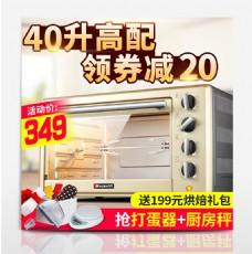 淘宝天猫厨具微波炉主图直通车PSD模版