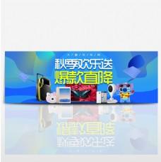 电商淘宝家电海报秋季欢乐送大牌爆款直降banner