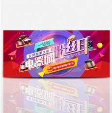 淘宝电商818暑期大促家电电器城粉丝日海报banner