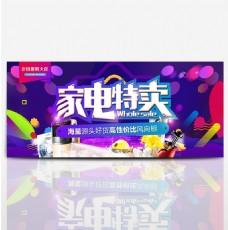 淘宝电商818暑期大促家电电器特卖促销海报banner