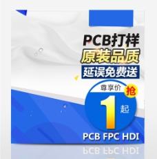 淘宝电商PCD打样主图模板背景psd文件