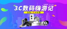 3C数码促销海报