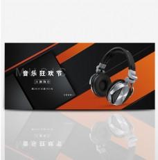 淘宝电商88全球狂欢节耳机促销海报PSD