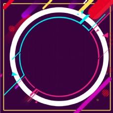 紫红色低价促销时尚科技主图海报背景psd