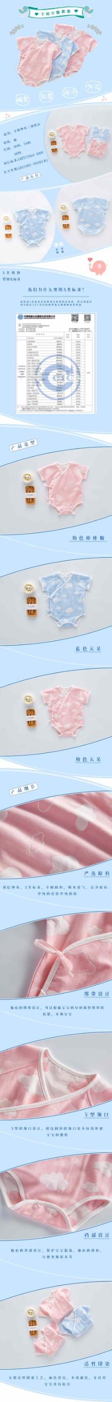 婴幼儿用品爬服肚兜睡袋