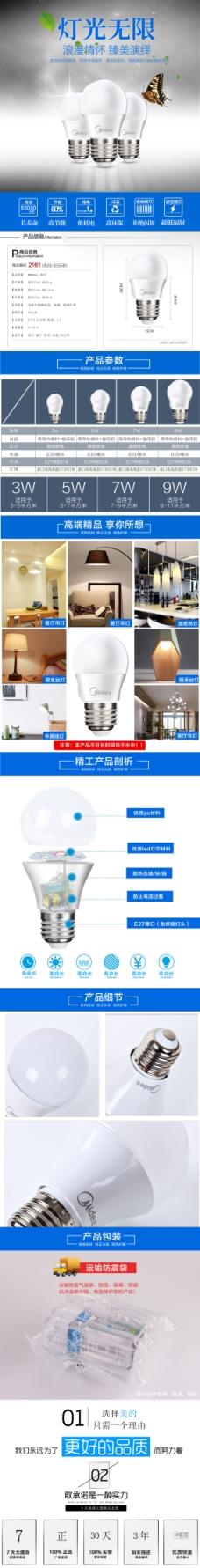 淘宝电商家用电器灯泡LED低耗灯光详情页psd模板