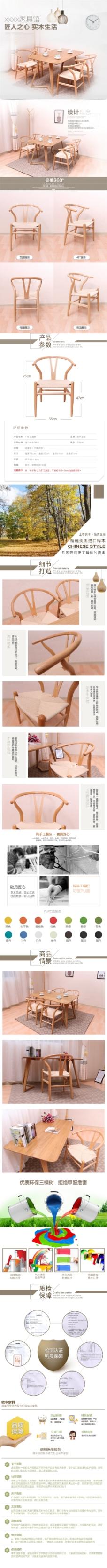 简约欧式家具实木椅子详情页