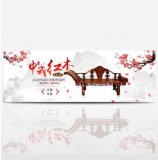 淘宝电商家居家具中国风木椅全屏海报PSD模版
