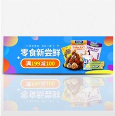 电商淘宝天猫零食夏季促销海报banner