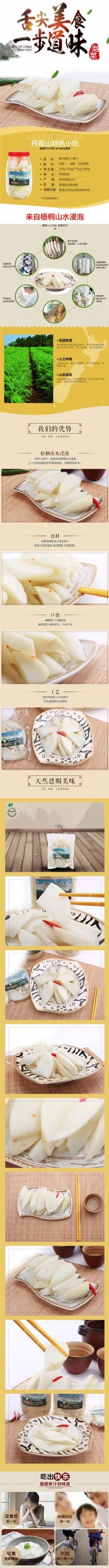天猫淘宝电商美食小吃萝卜一步道味详情页psd模板