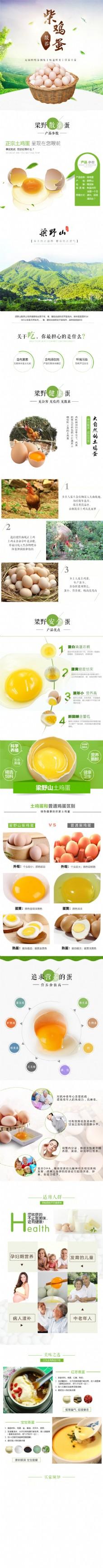 淘宝天猫绿色食品健康农家土鸡蛋详情页模板