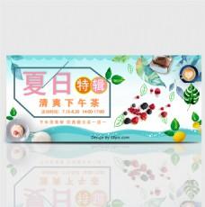 淘宝电商美食夏日午茶甜点咖啡促销活动海报banner