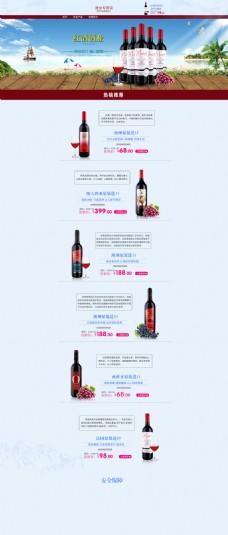 红酒酒业淘宝详情页