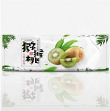 天猫淘宝电商食物食品水果猕猴桃全屏海报PSD模版海报banner
