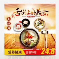 淘宝电商88全球狂欢节美食主图直通车