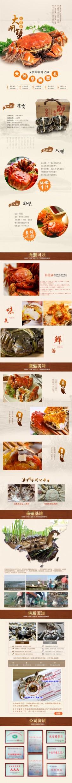 天猫淘宝复古风中国风美食食品大闸蟹详情页psd模板