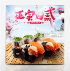 天猫淘宝电商食品食物日式寿司主图直通车PSD模版