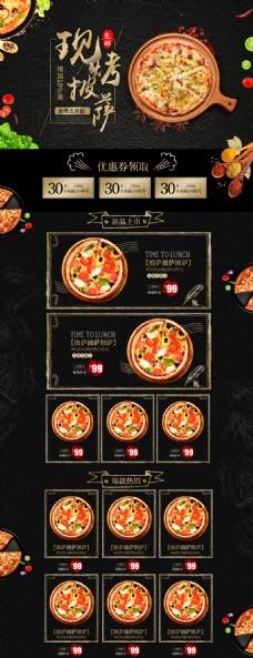 淘宝电商食品美食披萨PC端首页店铺PSD模版