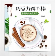 淘宝天猫暑期大促食品巧克力饼干主图直通车
