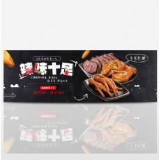 淘宝电商美食熟食小吃全屏海报PSD模版banner