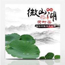 淘宝中国风荷叶茶主图直通车PSD模版