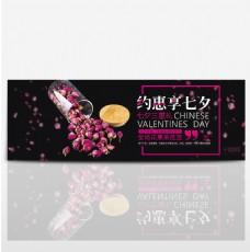 电商/淘宝花果茶饮品清新玫瑰七夕促销优惠海报banner