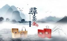 中国风茶叶礼盒促销海报