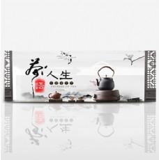 淘宝天猫电商水墨中国风茶叶绿茶海报banner