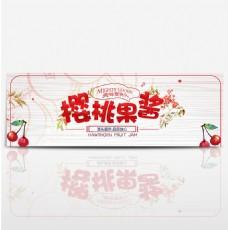 淘宝天猫电商美食樱桃果酱水果茶清新海报banner