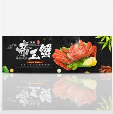 天猫淘宝电商螃蟹蟹美食全屏海报PSD模版海报banner
