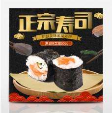 淘宝美食紫菜寿司主图直通车PSD模版