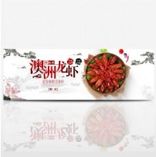 天猫淘宝电商食品小龙虾美食全屏海报PSD模版banner