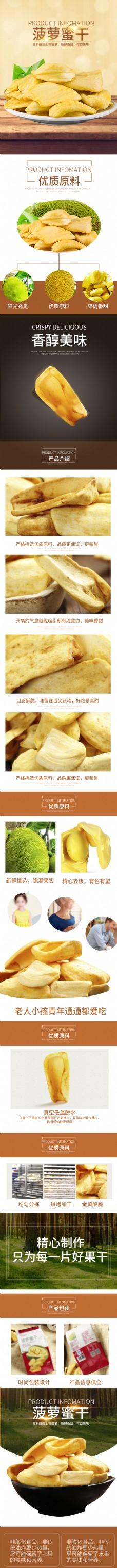 淘宝电商美食食品零食菠萝蜜干时尚简约风详情页psd模板