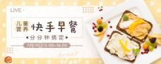 可爱清新食品banner