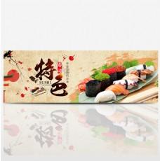 天猫淘宝电商日式中国风寿司美食全屏海报PSD模版banner
