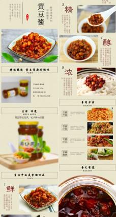 黄豆酱详情页