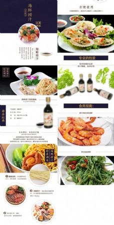 海鲜捞汁详情页
