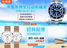夏日手表商务海报