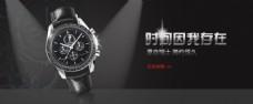 手表淘宝促销海报