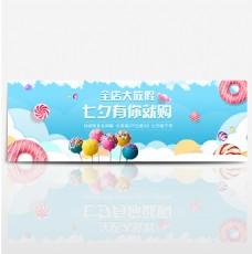淘宝电商七夕情人节七夕零食促销减价海报banner