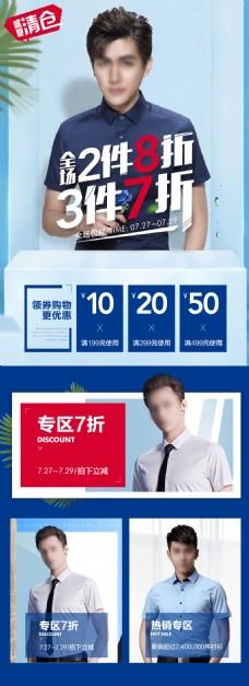 天猫淘宝夏季清仓移动手机端首页海报设计