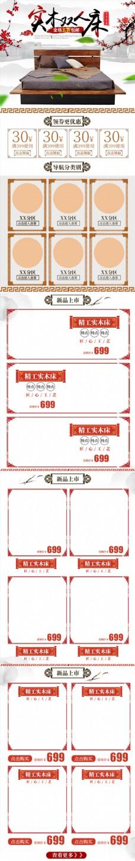 淘宝家居家具中国风双人床无线端手机首页PSD模版