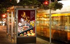 烤肉海報燒烤宣傳海報