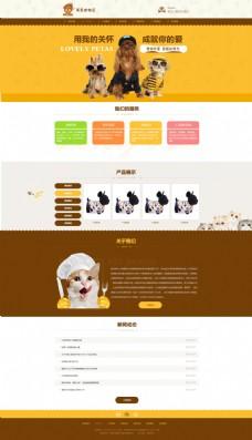 宠物网页设计模板