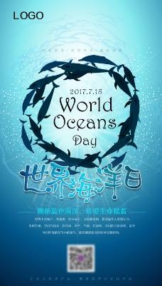 蓝色海洋H5海报