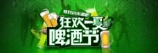 啤酒狂欢夜02