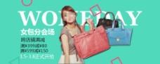 女人节包包