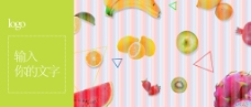 水果banner海报背景