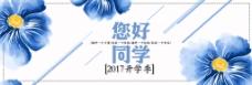 开学季网页banner